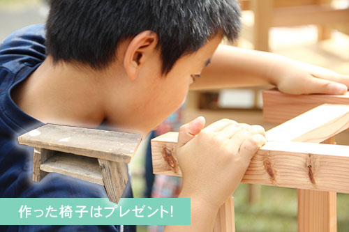 手作り椅子ワークショップを開催