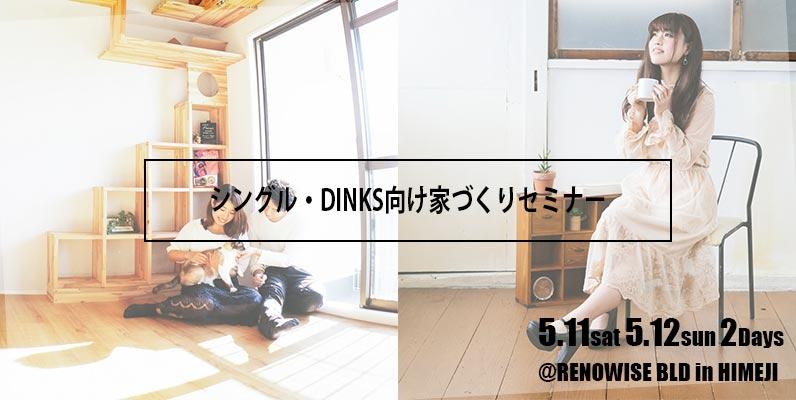 シングル・DINKS向け家づくりセミナー