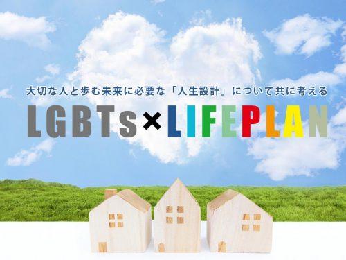 LGBTの為のライフプラン個別セミナー