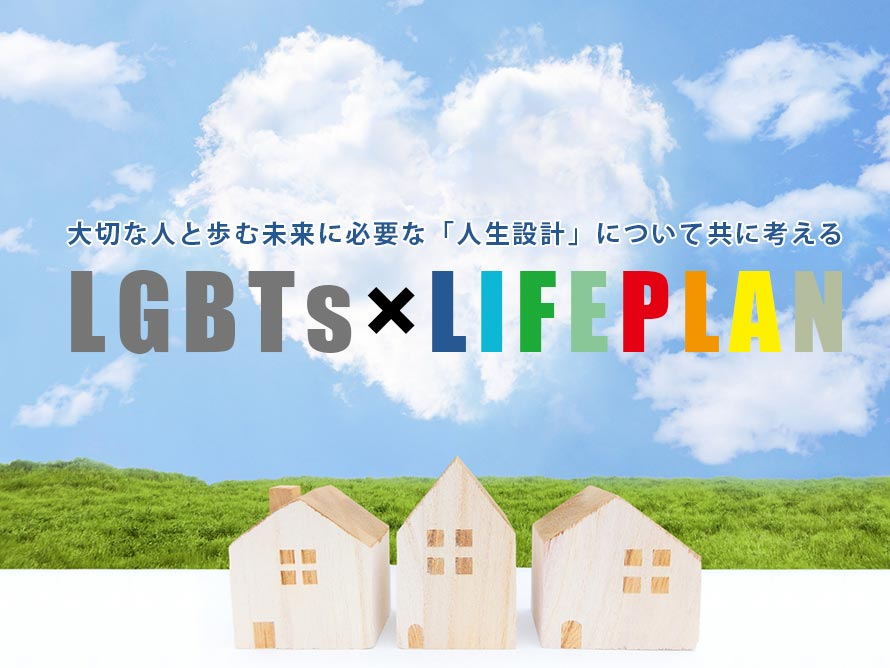 LGBT×LIFEPLAN