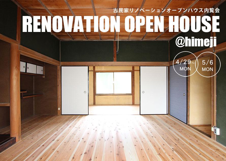 古民家リノベーションオープンハウス内覧会