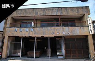 姫路市網干区新在家戸建て物件