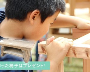 6月1日(土)6月2日(日)弊社書写モデルハウスにて手作り椅子ワークショップを開催