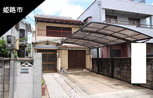姫路市新在家戸建て物件