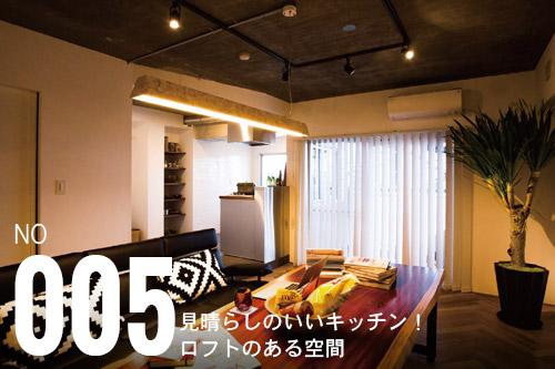 「見晴らしのいいキッチン!ロフトのある空間」マンションリノベーション