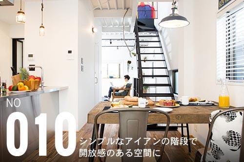 「シンプルなアイアンの階段で開放感のある空間に」戸建てリノベーション