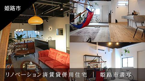 ヴィンテージの家具付きリノベーション賃貸併用住宅