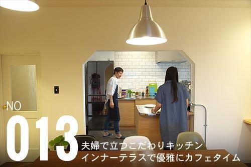 「夫婦で立つこだわりキッチン。インナーテラスで優雅にカフェタイム」