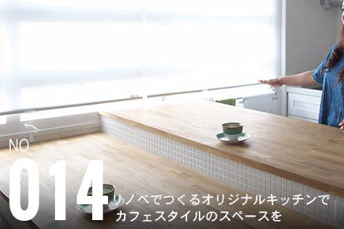 「リノベでつくるオリジナルキッチンでカフェスタイルのスペースを」