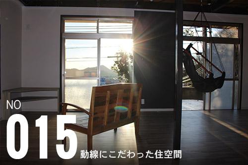 「動線にこだわった住空間」戸建てリノベーション