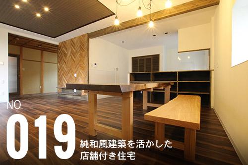 「純和風建築を活かした店舗付き住宅」店舗リノベーション