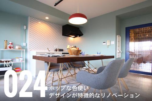 「ポップな色使い。デザインが特徴的なマンションリノベーション」