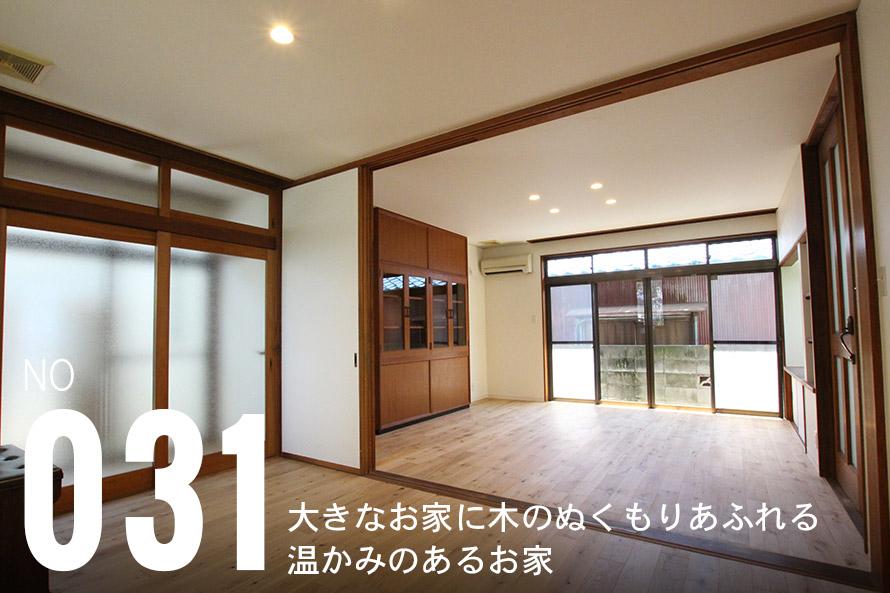 「大きなお家に木のぬくもりあふれる温かみのあるお家」戸建てリノベーション