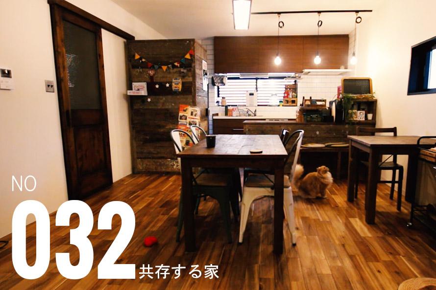 「共存する家」戸建てリノベーション