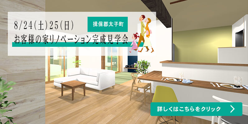 「お客様の家戸建てリノベーション完成見学会」開催