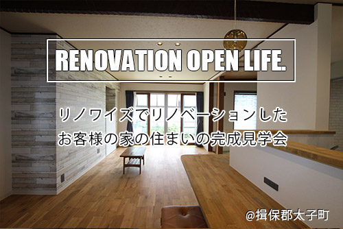 お客様の家戸建てリノベーション完成見学会