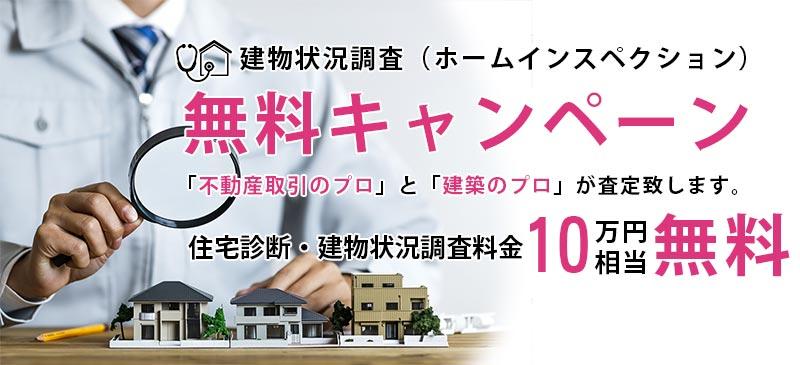 建物状況調査ホームンスペクション無料キャンペーン