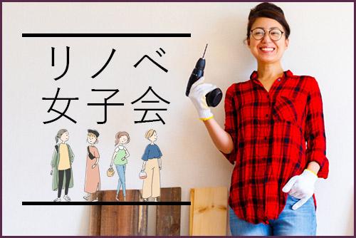 8月23日(金)リノワイズビル6階にて『第3回リノベ女子会(オリジナルガーデンベッド作り)』を開催