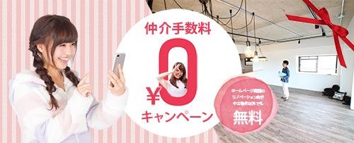 仲介手数料0円キャンペーン