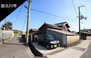 加古川市東神吉町にあるリノベーション向き戸建て