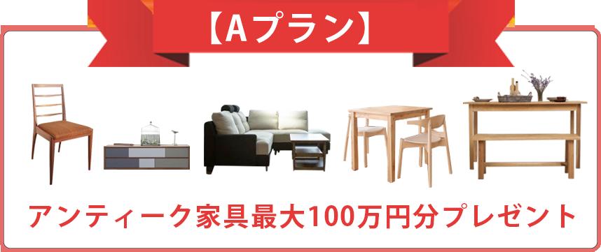 アンティーク家具最大100万円分プレゼント