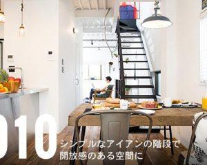 シンプルなアイアンの階段で開放感のある空間に|施工実例