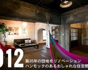 築35年の団地をリノベーションハンモックのあるおしゃれな住空間に|施工実例
