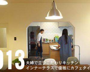 夫婦で立つこだわりキッチン インナーテラスで優雅にカフェタイム|施工実例