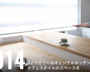 リノベでつくるオリジナルキッチンで カフェスタイルのスペースを|施工実例