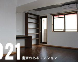 書斎のあるマンション|施工実例
