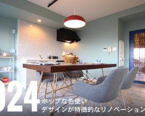 ポップな色使い、デザインが特徴的なマンション|施工実例