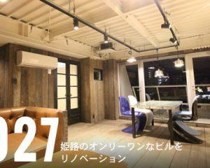 姫路のオンリーワンなビルをリノベーション|施工実例