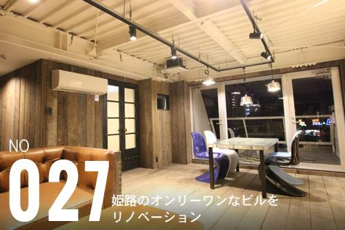 姫路のオンリーワンなビルをリノベーション