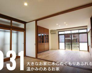 大きなお家に木のぬくもりあふれる温かみのあるお家|施工実例