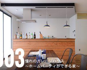 憧れのガレージハウス~ホームパーティができる家~|施工実例