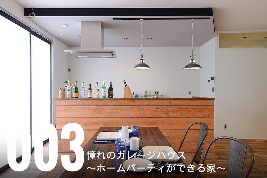 憧れのガレージハウス~ホームパーティができる家~