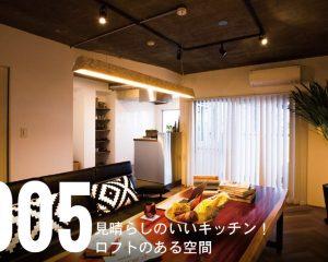 見晴らしのいいキッチン!ロフトのある空間|施工実例