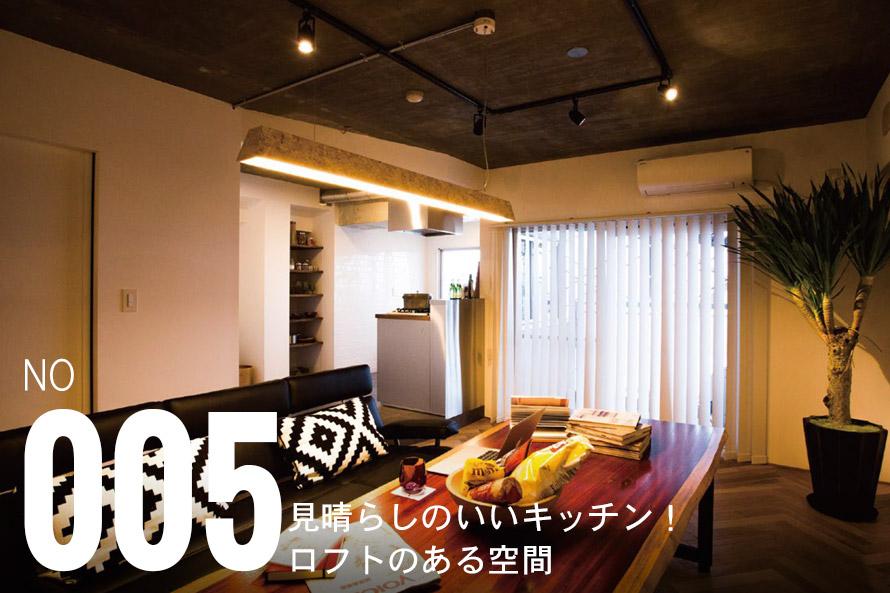 見晴らしのいいキッチン!ロフトのある空間