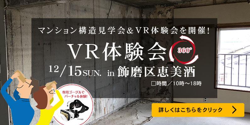 マンション構造見学会&VR体験会
