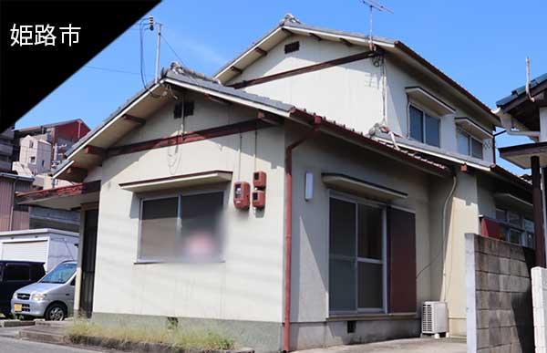 姫路市飾磨区戸建て物件