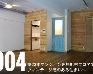 築23年マンションを無垢材フロアでヴィンテージ感のある住まいへ|施工実例