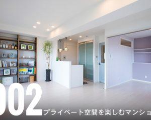 プライベート空間を楽しむマンション|施工実例