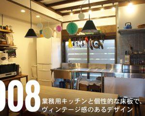 業務用キッチンと個性的な床板で、ヴィンテージ感のあるデザイン|施工実例