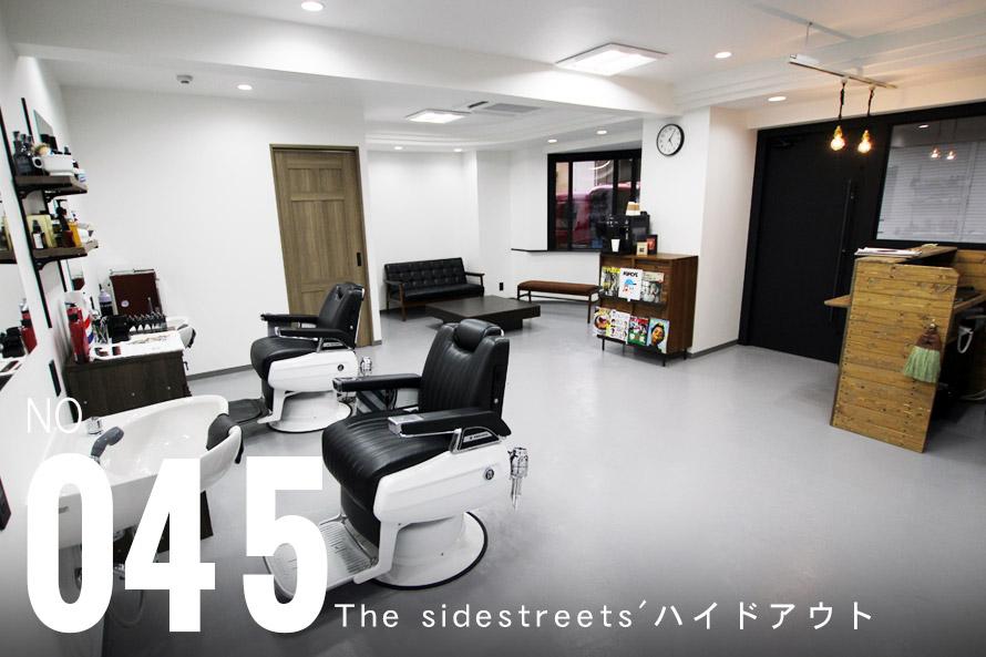 The sidestreets'ハイドアウト