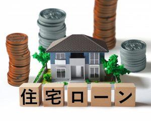 住宅ローンってどこの金融機関がいいの?