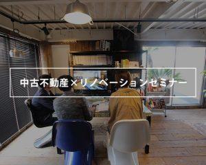 3月23日(月)~3月29日(日)『中古不動産×リノベーション』始めの一歩セミナー