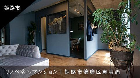 飾磨区恵美酒リノベーション済みマンション