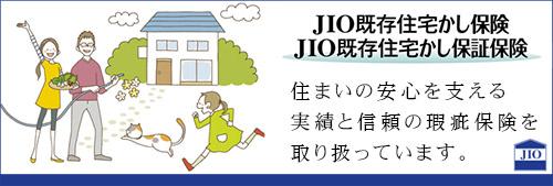 住宅瑕疵担保責任保険:JIO既存住宅かし保険