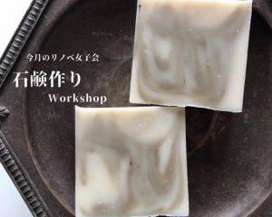 8月21日(金)『第15回リノベ女子会(石鹸づくりworkshop)』を開催。
