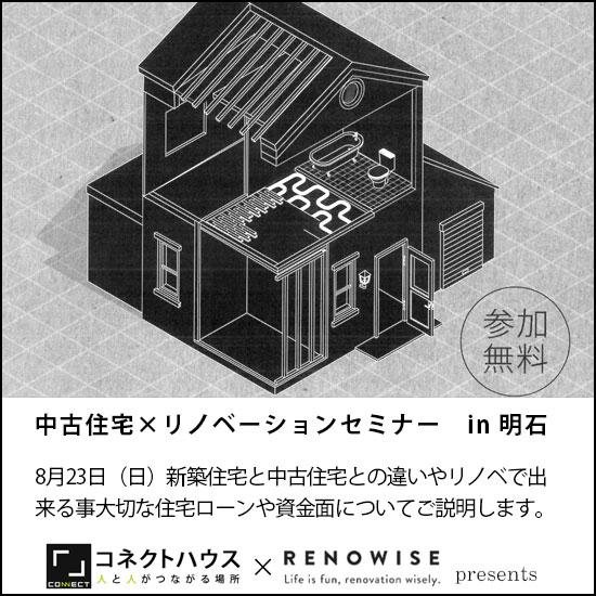 明石にて中古住宅×リノベーションセミナー開催